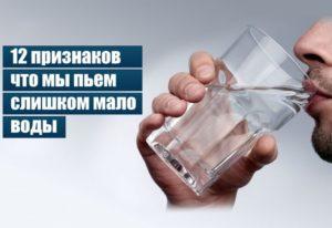 Пью мало воды а мочи много