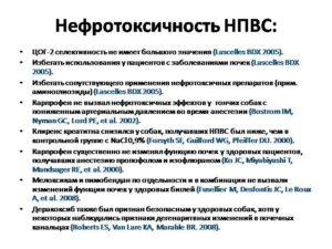 Нефротоксичные препараты список