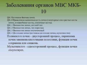 Каликоэктазия почек код по мкб 10