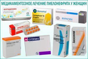Какие таблетки нужно пить от пиелонефрита