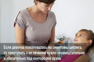 У девочки 11 лет цистит чем лечить
