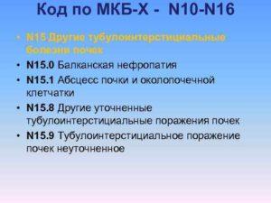Код по мкб 10 микролиты обеих почек