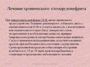 Гломерулонефрит гипертоническая форма лечение