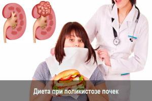 Питание при кисте почки