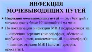 Инфекции мочевыводящих путей у мужчин