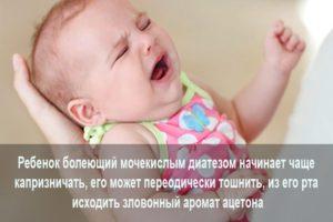Мочекислый диатез у детей