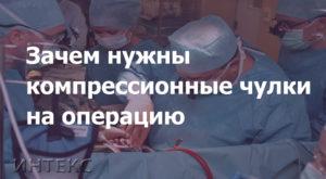 Зачем одевают компрессионные чулки перед операцией