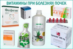 Какие лекарства принимать при болезни почек