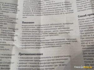 Нолицин инструкция по применению антибиотик или нет