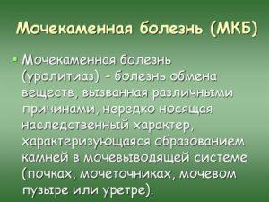 Мкб 10 мочекаменная болезнь камень мочеточника