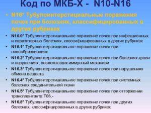 Микрокальцинаты почек код по мкб 10