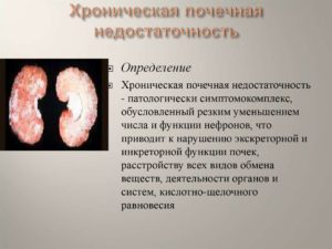 Декомпенсированные болезни почек