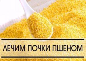Рецепт очищения почек пшеном