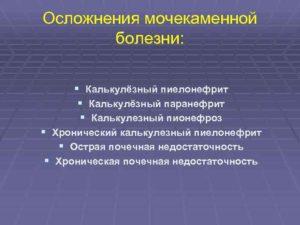 Мкб хронический калькулезный пиелонефрит