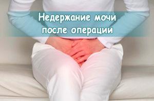 Недержание мочи после операции по удалению матки лечение