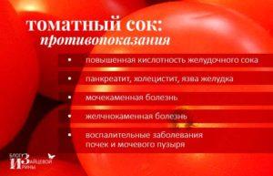 Мочекаменная болезнь и томатный сок