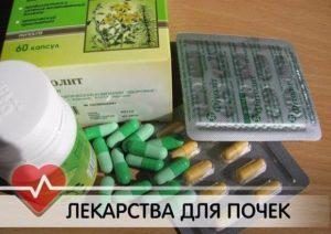Какие лекарства можно пить когда болят почки