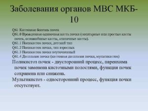 Мкб код по мкб 10 пиелоэктазия почки код