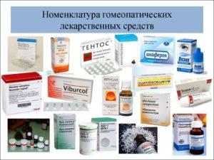 Список гомеопатических препаратов для детей