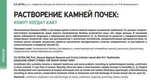 Лекарства растворить камень в почках