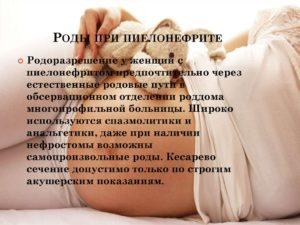 Роды с хроническим пиелонефритом