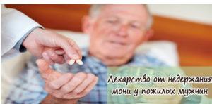 Старческое недержание мочи у мужчин лекарства