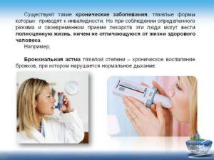 Какие бывают хронические болезни
