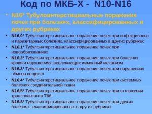 Гематома почки код по мкб 10
