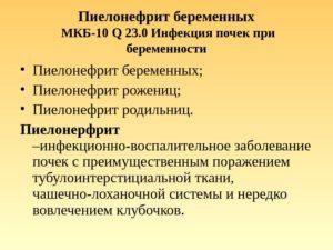 Код мкб 10 хронический пиелонефрит