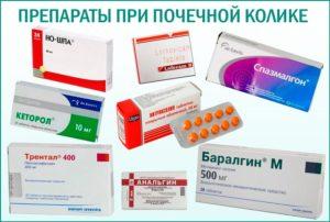Какие обезболивающие уколы при болях в почках