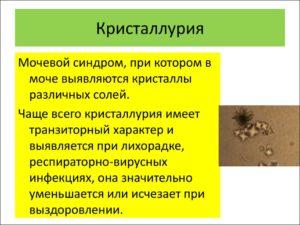 Кристаллурия характерный побочный эффект