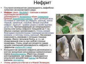 Нефрит химический состав
