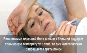 Когда болят почки можно принимать ванну