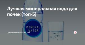 Какая минеральная вода при болезнях почек