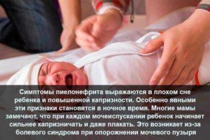 Пиелонефрит симптомы и лечение у грудных детей