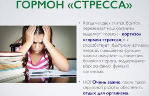При стрессе какой гормон вырабатывается