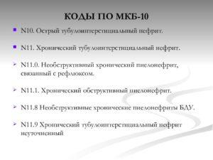 Мкб 10 острый пиелонефрит
