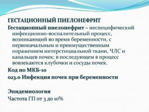 Мкб 10 пиелонефрит при беременности