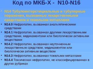 Диабетическая нефропатия мкб