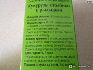 Кукурузные рыльца инструкция по применению для почек