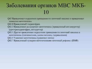 Гидрокаликоз почек по мкб 10