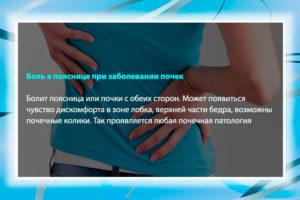 Как узнать болят почки или поясница при беременности