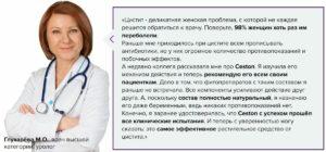 У ребенка цистит к какому врачу обращаться