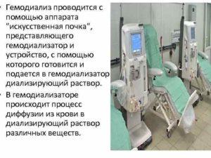 Применение диффузии в медицине аппарат искусственная почка