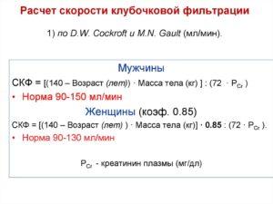 Как определить скорость клубочковой фильтрации почек