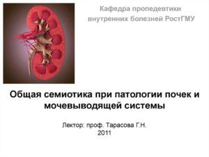 Почки пропедевтика внутренних болезней