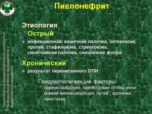 Предрасполагающие факторы острого пиелонефрита