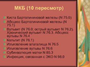 Мкб 10 киста