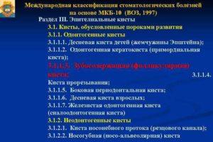 Киста паховой области код по мкб 10