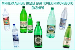 Какую минеральную воду можно пить при камнях в почках